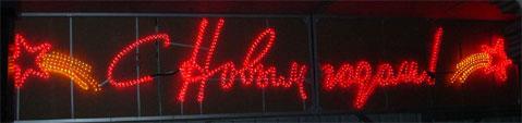 """Световой мотив Надпись """"С Новым Годом"""" со звёздочками купить с доставкой в ваш город по выгодной цене"""