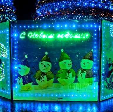 Декоративное светодиодное ограждение для Елки 4 метра